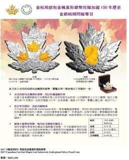 加拿大皇家鑄幣廠 9999純銀 局部包金 史上首見 楓葉形銀幣