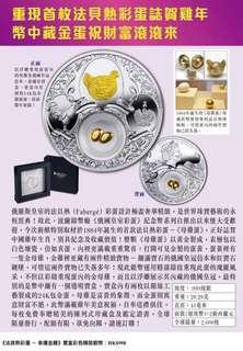 波蘭鑄幣廠 法貝熱彩蛋 幸運金雞 999純銀 錢幣