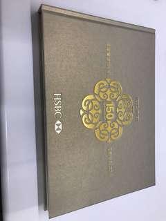 全新HSBC滙豐150週年特刊