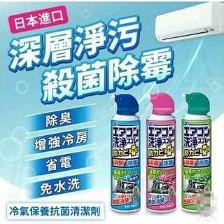 日本進口EARTH冷氣保養抗菌清潔劑420ml