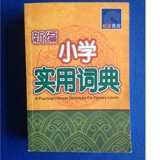 Primary Chinese Dictionary