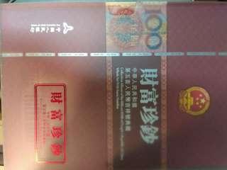 2005年版!人民幣!¥100元!號碼K2c2991111一K2c2992000.共10張!(全新)