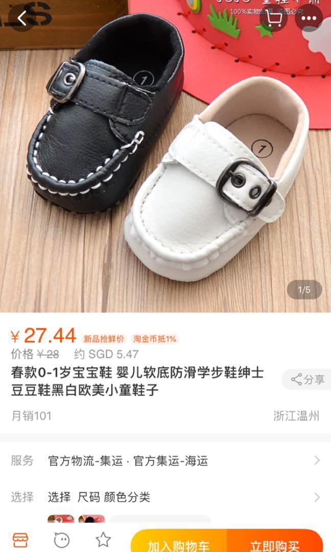 Baby boy's shoes size 16 13cm, Babies