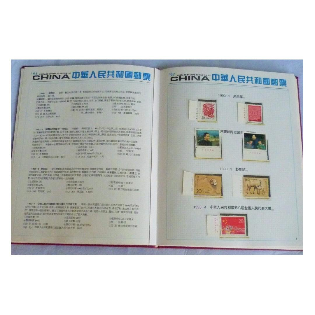 Stamps -1993-1 To 1993-17 China Stamp Year Book Album
