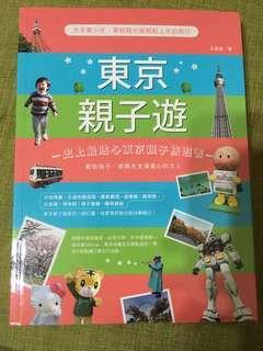 東京親子遊旅行書