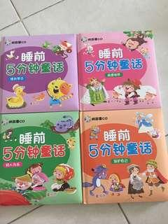 Children Chinese books with CD ( 4 books )