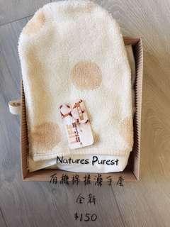 🚚 Natures Purest有機棉搓澡手套