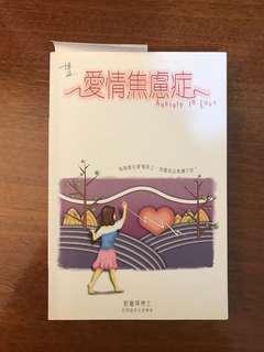 愛情焦慮症 - 劉繼章博士