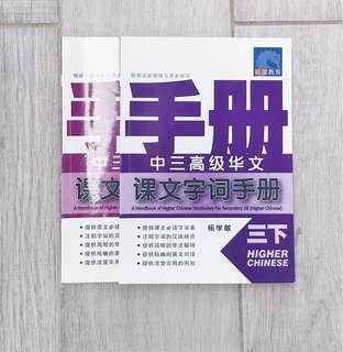 中三高级华文手册 ( 三上 , 三下 )