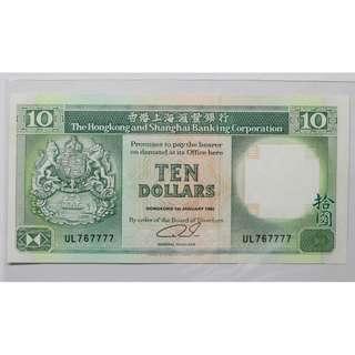 靚號 UL767777 匯豐1992年 拾圓 10元 UNC