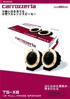 Carrozzeria Full Range Speaker