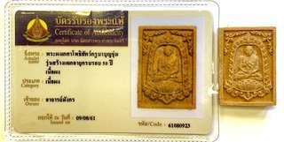 🚚 2556 KB Boon Chum amulet