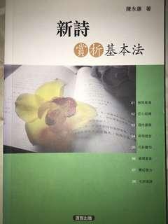 新詩賞析 20元清貨