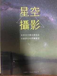 星空攝影 教學書