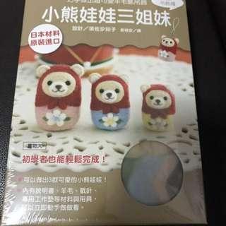 全新小熊娃娃三姊妹 羊毛氈 手作材料包