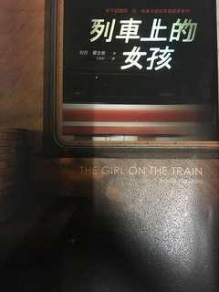 列車上的女孩 小說