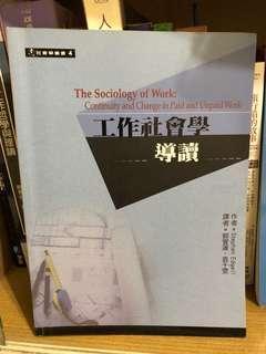 🚚 工作社會學導讀