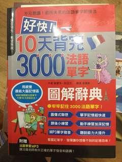 10天背完3000法語單字(附CD)法語,單字記憶法