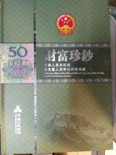 2005年版¥50元!人民幣!號碼:PU93281111一PU93282000!共10張(全新)