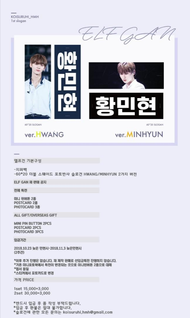 Share wanna one Minhyun slogan set
