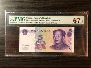 五版人民幣5元 IJ33IIIIII