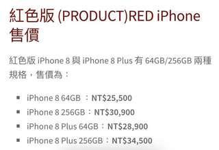 🚚 iPhone 8 Plus 紅色64g