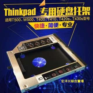 聯想IBM Thinkpad 第二硬碟架 硬碟槽 雙硬碟系統T410 T420 T430 T400 T500 W500
