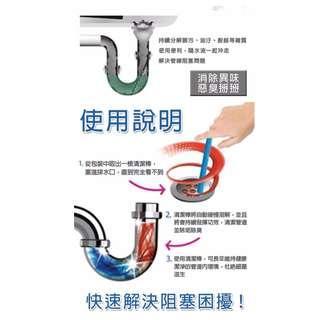 水管剋星!強效升級水管疏通清潔棒(12支/盒)