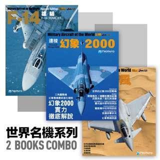 中文版 世界名機系列 任何兩本Combo