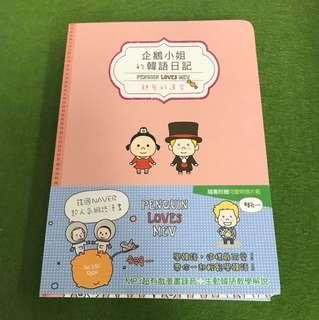 (韓語中譯)漫話 Penguin Loves Mev