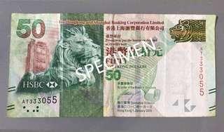 珍藏特別編號 紙幣(AT333055)