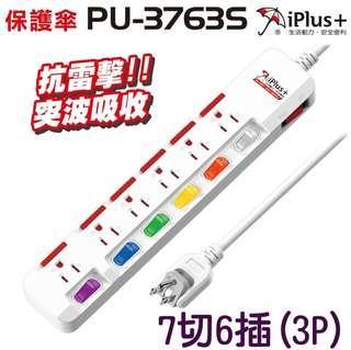 🔆保固六個月🔆新安規🔰(1.8m)臺製_保護傘 7切6插(3P) 15A PU-3763S 延長線 插座