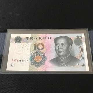 (888877) China RMB $1 Yuan Note