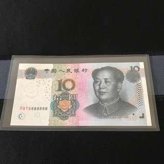 (888866) China RMB $10 Yuan Note