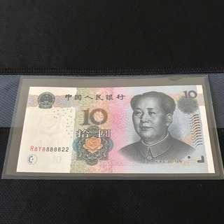 (888822) China RMB $10 Yuan Note