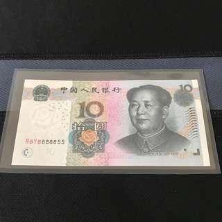 (888855) China RMB $10 Yuan Note