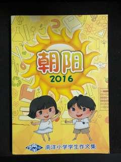 NYPS Students Chinese Compositions Compilation 2016 BNIP