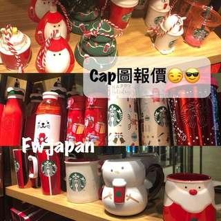Starbucks 杯 日本限定 聖誕版🎅🏼