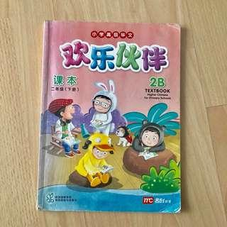 P2 : Higher Chinese 欢乐伙伴 2B