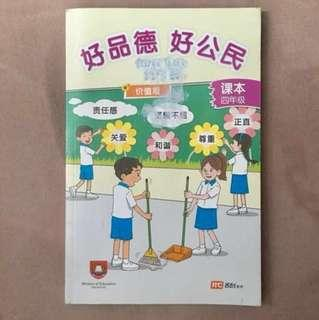 P4 : Character & Citizenship Education Textbook (Chinese)