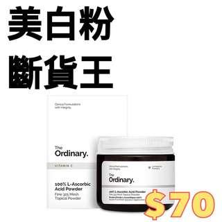 The ordinary美白粉$70