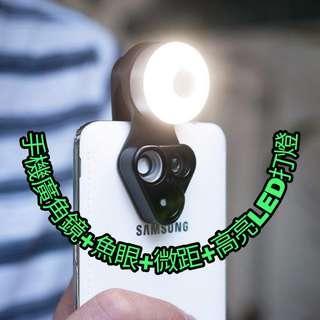 三合一手機廣角鏡頭 (微距、魚眼) 組件配備補光燈ShiftCam Revolcam