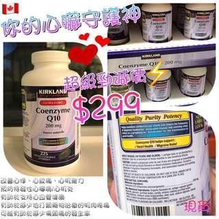 加拿大🇨🇦Kirkland coenzyme Q10 200mg 護心酵素225粒 現貨 超級勁減價限量發售