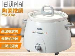 全新【E U P A 】 陶瓷燉鍋 TSK-8901  (未拆封)  透明鍋蓋/內鍋容易洗/三段式溫控