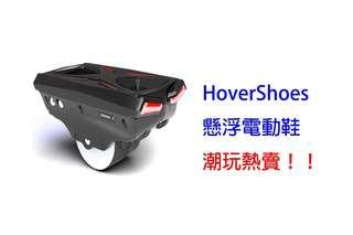 HoverShoes 懸浮電動鞋