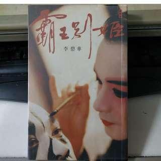 霸王別姬 李碧華著 天地出版 售$35
