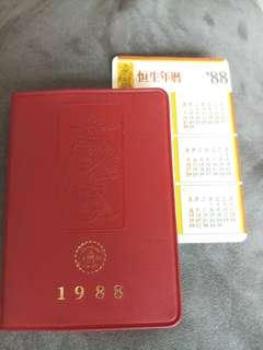 恆生銀行1988年記事簿連年曆卡