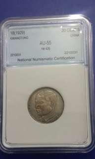 中華民國18年廣東省造貳毫銀幣,有評分AU55分証明直銀幣