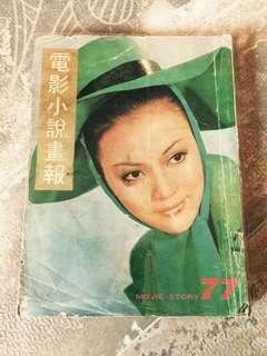 電影小說畫報 77