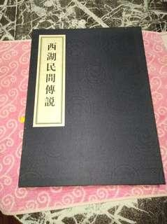 Chinese Folk Story Book Collection